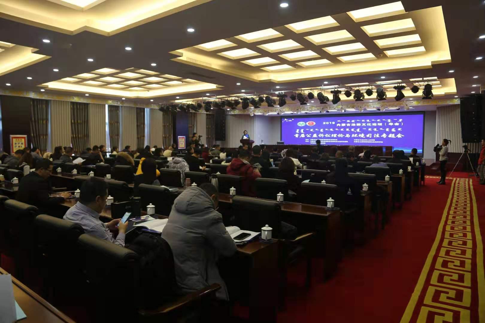 2019年12月10日,2019内蒙古法律文化论坛(年会)——首届公益诉讼理论与环境司法专题会在托克托县举行。.jpg